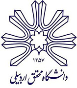World University Partner with The University of Mohaghegh
