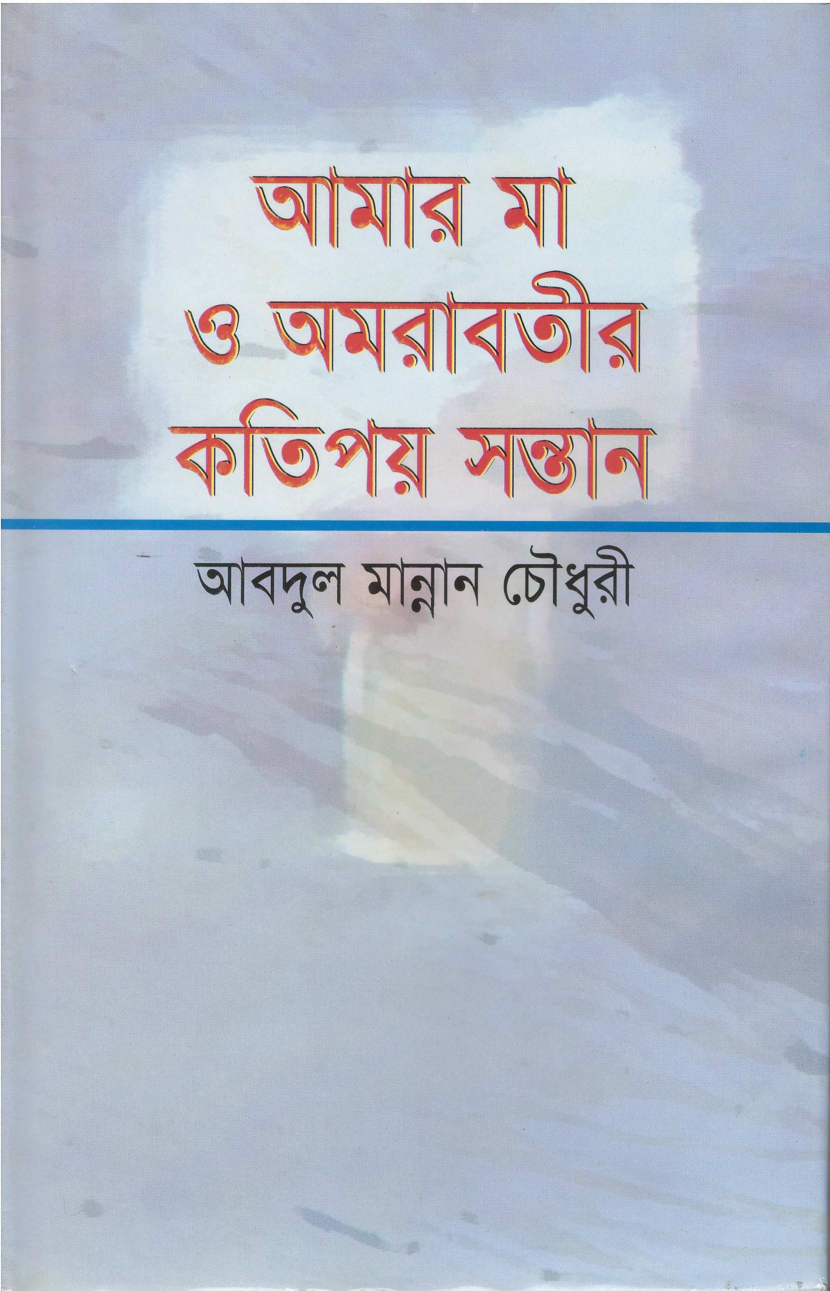 World University Vice Chancellor Book Amar Ma O Amrabotir Kotipoy Sontan