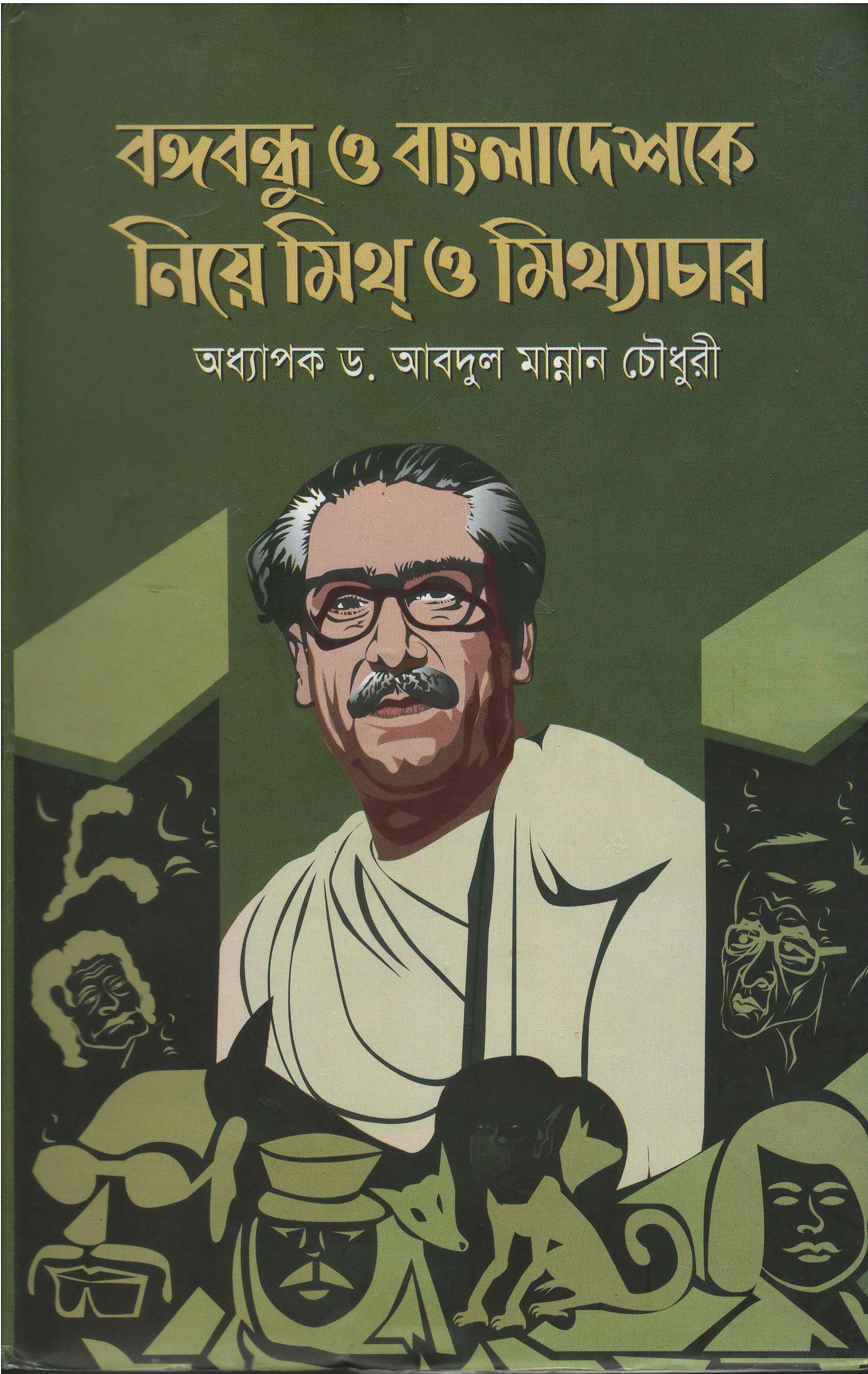 World University Vice Chancellor Book Bangabandhu o Bangladesh Niye Mith o Mithachar