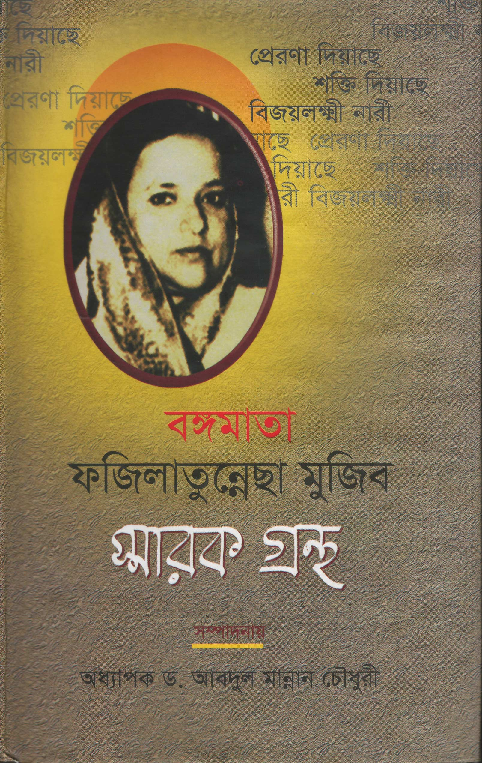 World University Vice Chancellor Book Bongomata Fazilatun Mujib Sharok Grontho