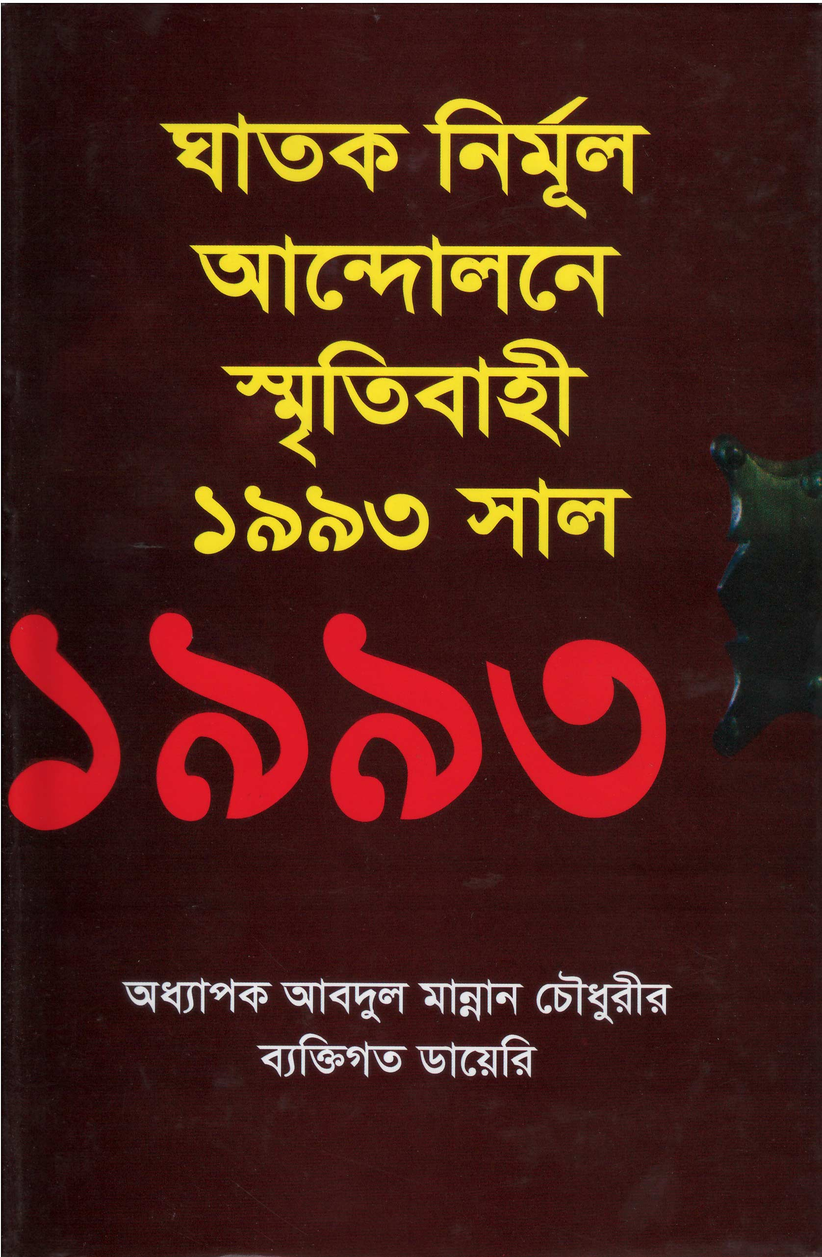 World University Vice Chancellor Book Ghatok Nirmul Andolon