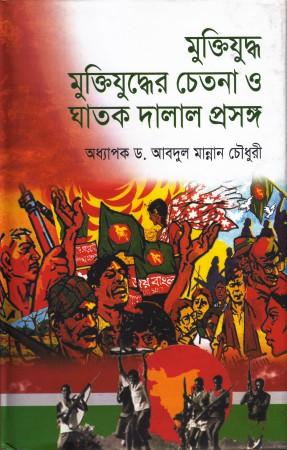 World University Vice Chancellor Book Muktijuddho Muktijuddher Chetona o Ghatak Dalal Proshongo