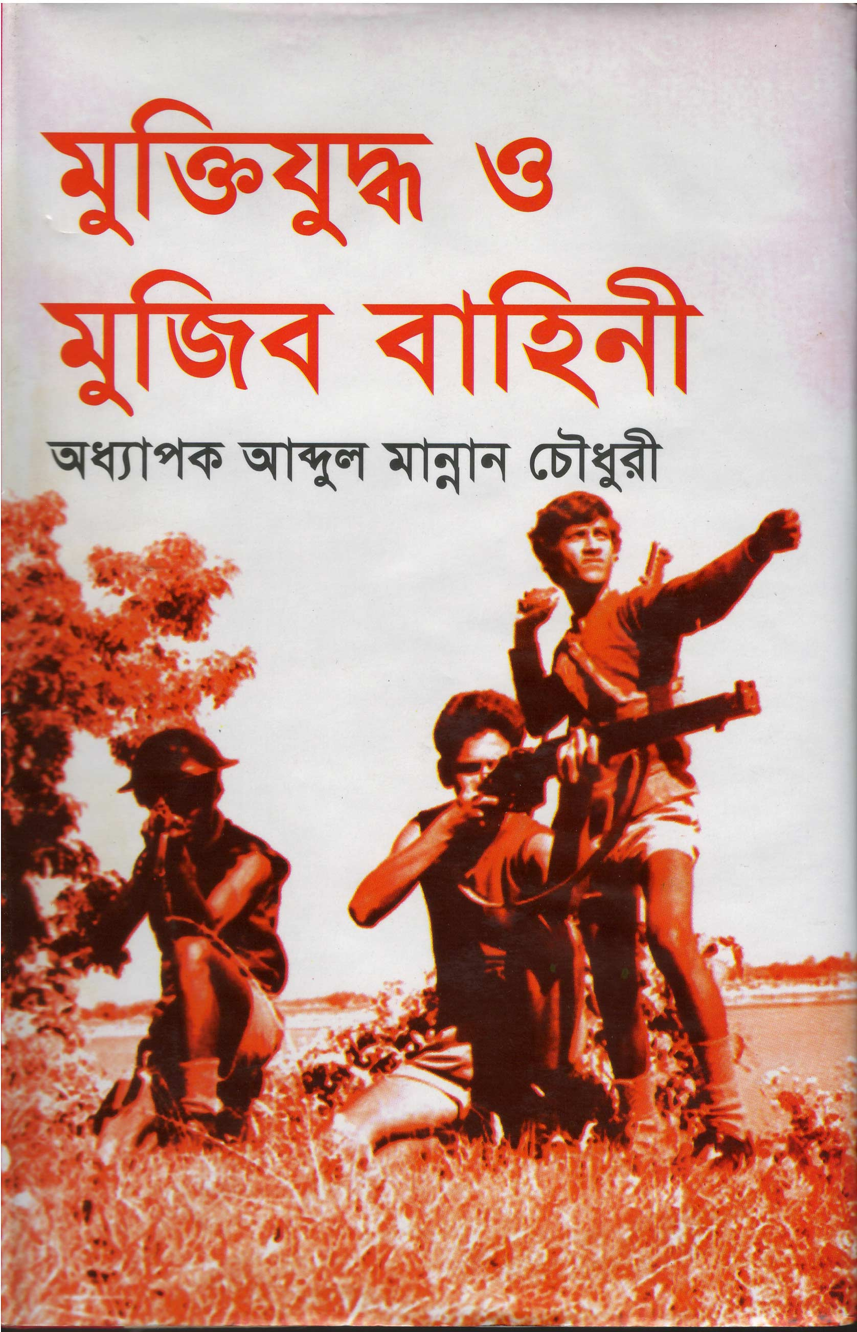 World University Vice Chancellor Book Muktijuddha O Mujib Bahini