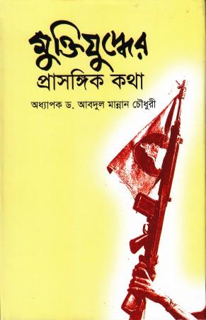 World University Vice Chancellor Book Muktijuddhar Prashangik Kotha